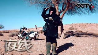 《夜线》  派出所 第三集 戈壁活地图 | CCTV社会与法