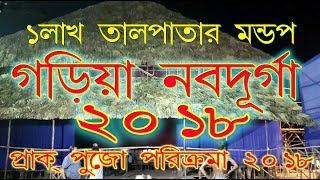 Durga Puja 2018 Kolkata || Garia Naba Durga || Palm Leaf Puja Pandal