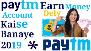 Paytm compte Ouvert kaise kare ll Comment créer Paytm compte ll Comment faire Paytm compte