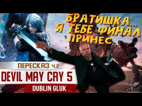 [тупо сюжет] Devil May Cry 5 (часть 2)