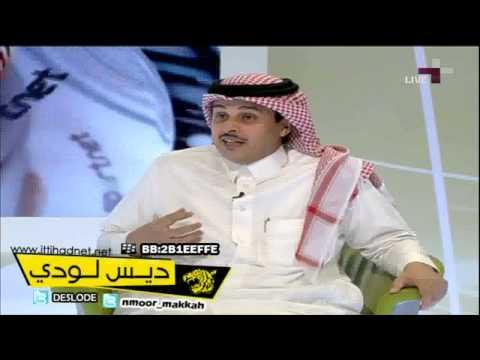 حديث ابراهيم البكيري عن نادي الاتحاد ومنصور البلوي ومحمد نور في برنامج سبورت دوت نت