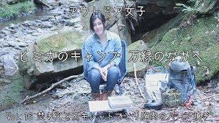 アウトドア女子 ヒミカのキャンプ 万緑のなかへ [A Day in the Woods of Himika #4]