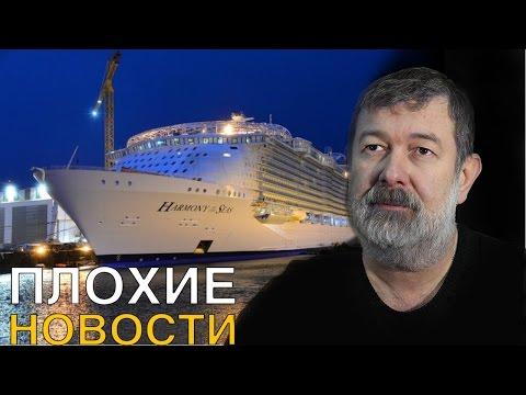 ПЛОХИЕ НОВОСТИ в 21.00 16/05/2016. Якутская закупка Жо.