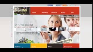 QWERTYPAY - пару слов о сервисе