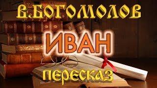 ИВАН. Владимир Богомолов