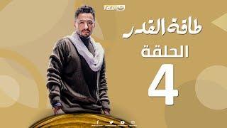 Episode 04 - Taqet Al Qadr Series | الحلقة الرابعة   - مسلسل طاقة القدر Video