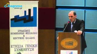 Ομιλία του υπ.οικονομικών Γ.Σταθάκη στη Γ.Σ. του Συνδέσμου Βιομηχανιών Θεσσαλίας & Κεντρικής Ελλάδος