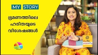 Swathi | Interview | Part 1| Bhramanam serial actress