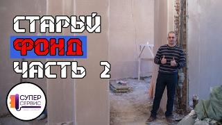 Капитальный  ремонт квартиры Часть 2 | Штукатурка стен по маякам машинным способом|Ремонт трешки(Дорогие друзья, мы продолжаем вместе с вами новый проект. Моя задача вам рассказать, как сделать капитальны..., 2017-02-02T12:19:31.000Z)