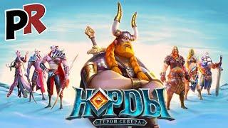 Норды: Герои севера - Новая игра от Plarium!