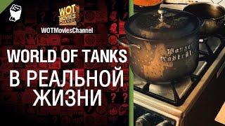 WoT в реальной жизни - от WOTMoviesChannel [World of Tanks]