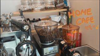 홈 카페 만들기|엘로치…