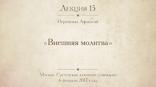 видео Лекция 15