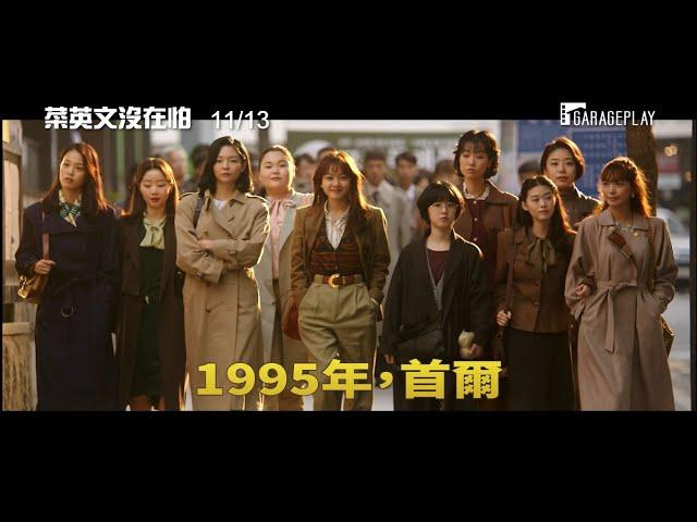 【菜英文沒在怕】前導預告 1995年,高中畢業的她們勇敢槓上公司! 11/13  We can do it!