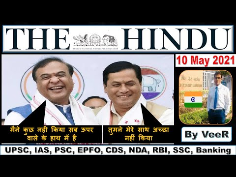 The Hindu Newspaper Editorial Analysis 10 May 2021 By Veer | Current Affairs, #Covid19, India - USA