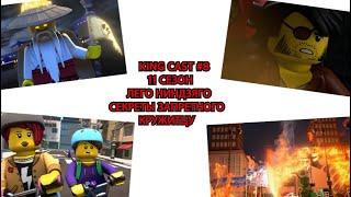 King Cast #8 Обсуждаем трейлер 11 сезона Лего НиндзяГо : Секреты Запретного Кружитцу