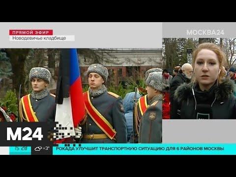 Юрия Лужкова похоронили на Новодевичьем кладбище - Москва 24