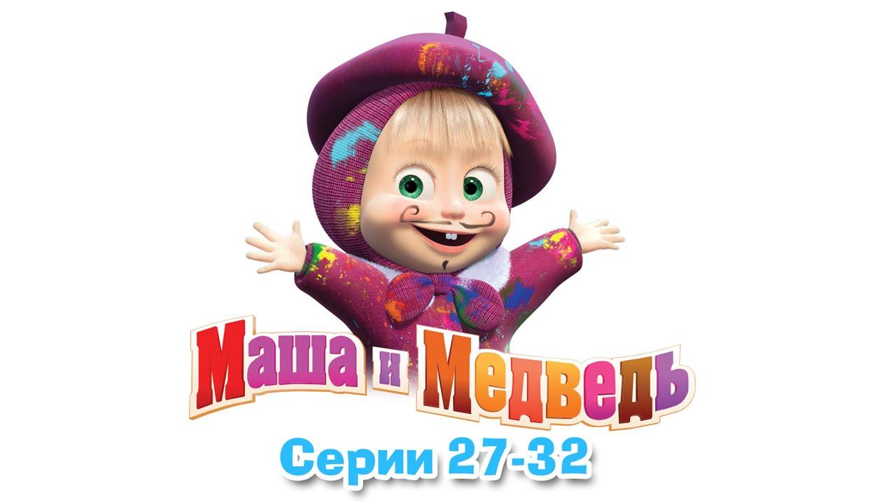 Маша и Медведь - Все серии подряд (27-32 серии)