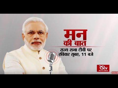 Mann Ki Baat by PM Narendra Modi | March 2018