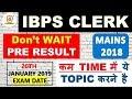 IBPS Clerk MAINS 2018 के लिए कम TIME में ये TOPIC करने है (35 दिन बाकी) 20 जनवरी Exam Date