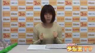 【松中みなみの展開☆タッチ】セントライト記念 松中みなみ 動画 29