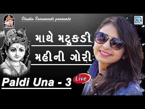 Kinjal Dave - Janmashtami 2017 Song | Mathe Matukadi Mahini | Paldi Una Live | Gujarati Garba 2017