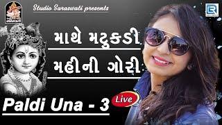 Kinjal Dave - Janmashtami 2017 Song   Mathe Matukadi Mahini   Paldi Una Live   Gujarati Garba 2017