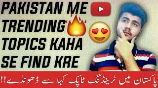 How to Find Trending Topic for YouTube in Pakistan??|KAMAL APPS