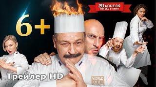 Фильм Кухня. Последняя битва (2017 / Трейлер)