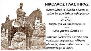 ΝΙΚΟΛΑΟΣ ΠΛΑΣΤΗΡΑΣ- NIKOLAOS PLASTIRAS