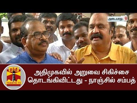 Surgery has begun in AIADMK - Nanjil Sampath | FULL PRESS MEET | Thanthi TV