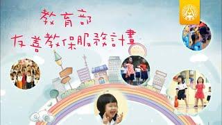 幼兒園教學正常化及友善教保服務計畫宣導短片
