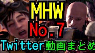 【MHW面白動画まとめNo.7】Twitterで見た格好いいor面白い動画まとめ!【モンスターハンターワールド】