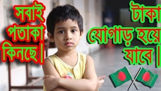 Bangladesh 16 December | Bijoy Dibosh | বাংলাদেশ বিজয় দিবস | Bangla short film | Dr Lony thumbnail