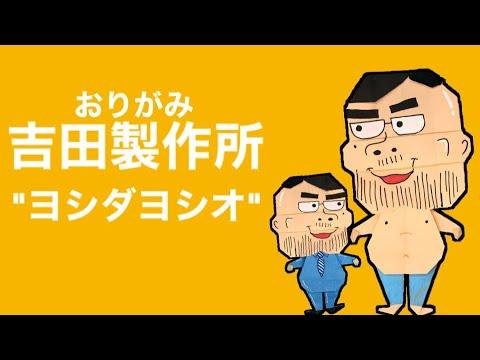 製作所 吉田