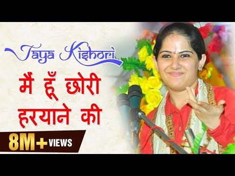 Jaya Kishori ji Bhajan - Main Hoo Chori Haryane Ki