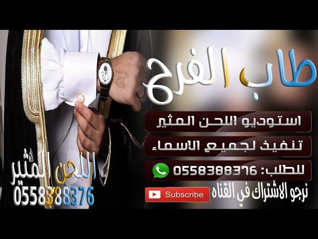 شيلة ترحيب ومدح  باسم العريس عبدالله   ll  اسمع اسمع اسمع ll تنفيذ بالاسماء