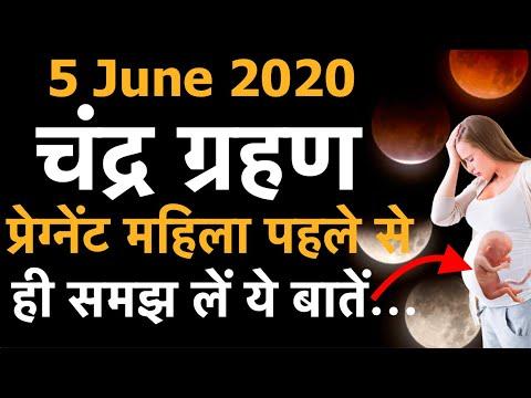 5 June 2020 चंद्र ग्रहण में प्रेग्नेंट ...