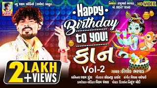 Happy Birthday To You Kaan Vol.2 | Kaushik Bharwad | New Janmashtmi Special Full HD Video Song 2020