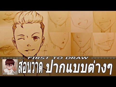 สอนวาดรูปปาก/จุดวางปาก/ปากในแบบต่างๆ FIRST TO DRAW EP:8
