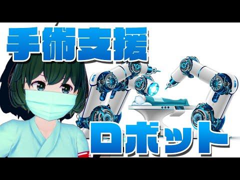 【解説動画】手術支援ロボット!!