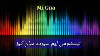 تعلم نطق اغنية Mi gna العالمية بكل سهوله