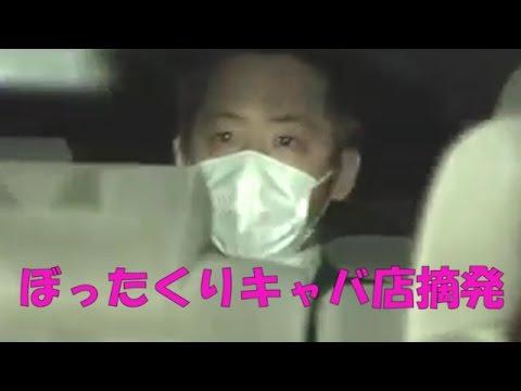 東京・歌舞伎町 高額な料金を請求し36件の料金トラブル、キャバクラ店が摘発される