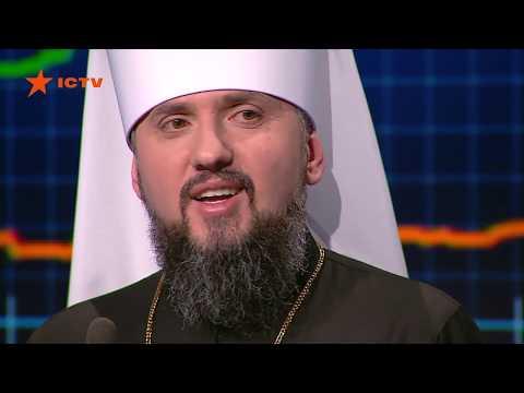 Перенесут ли Рождество? - ответ нового главы Православной церкви Украины Митрополита Епифания