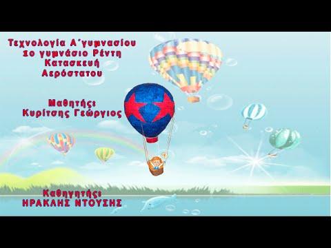 Τεχνολογία α΄γυμνασίου - Κατασκευή αερόστατου