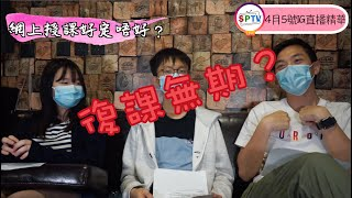 Publication Date: 2020-04-09 | Video Title: 4月5 日ig直播精華