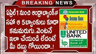 Merger of 10 Banks Into 1 Come into Effect From April 1   RBI Approves Merger of 10 PS Banks   #RBI