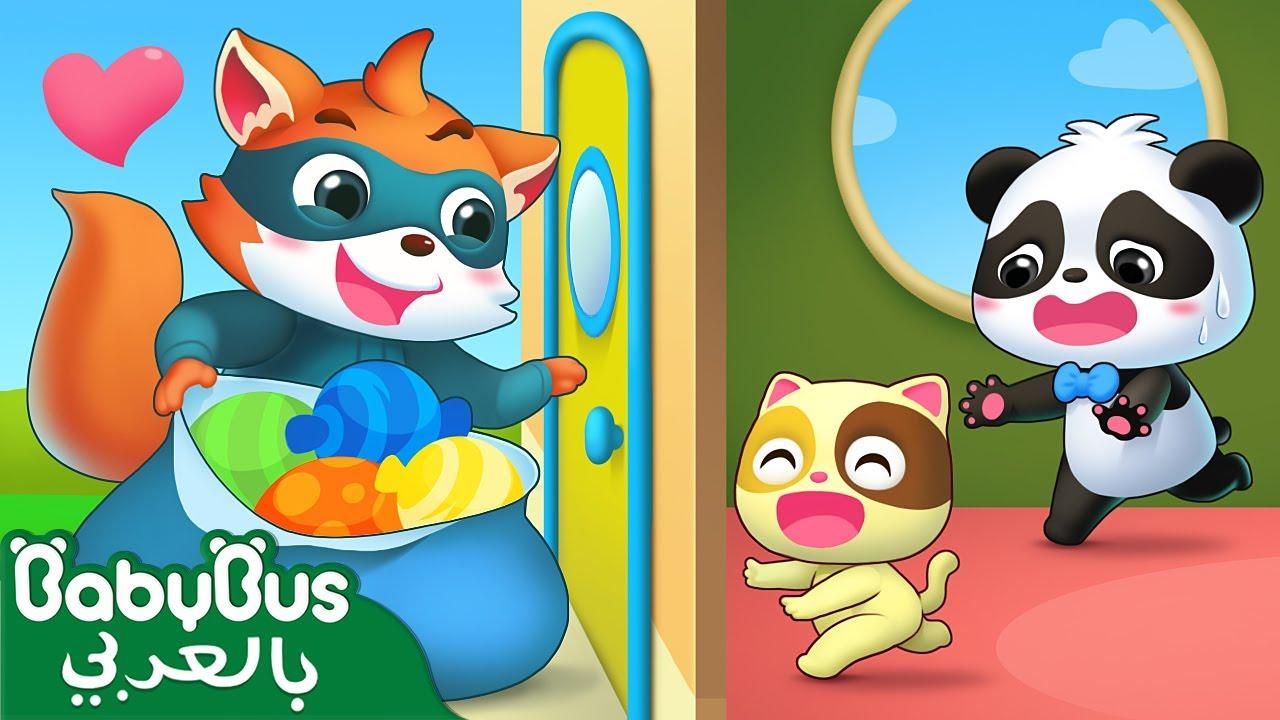 لا تفتح الباب أبدا للغرباء   كرتون الاطفال التعليمية   العادات الجيدة   بيبي باص   BabyBus Arabic