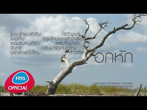 รวมเพลง อกหัก | Official Music Long Play