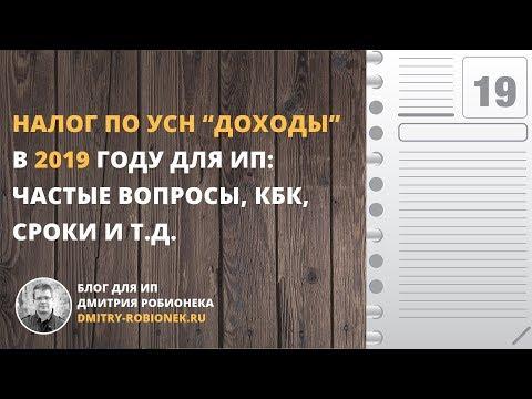 """Налог по УСН """"доходы"""" в 2019 году для ИП: частые вопросы, КБК, сроки"""